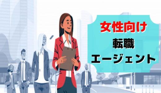女性向けのおすすめ転職エージェント【全年代】!事務職なども網羅