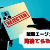 転職エージェント 見捨てられる 断られる 放置 どうしたらいい 対処法
