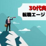 転職 エージェント 30代 おすすめ ランキング キャリア別