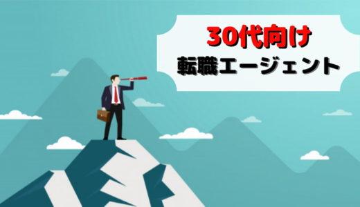 30代におすすめの転職エージェント【ラストチャンスをもぎ取れ】