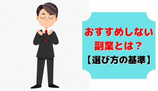 【危険】おすすめしない副業はコレ!選ぶ基準と理由も徹底解説