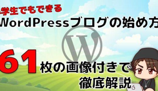 WordPress(ワードプレス)ブログ始め方図解【小学生でも出来る】