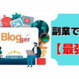 副業 ブログ おすすめ 理由 人気