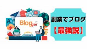 【おすすめ】副業ブログは特別な実績がないサラリーマンでも稼げる!