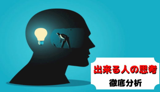 【裏技】仕事ができる人の考え方を完全習得!思考の違い徹底分析