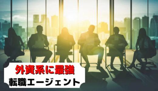 外資系で英語を生かせるおすすめ転職エージェント【比較表付き】