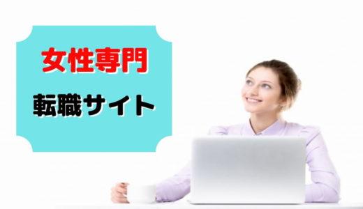 女性専用のおすすめ転職サイト【年代、条件で絞れる厳選3つを紹介】