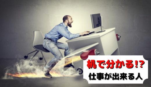 【大解剖】仕事ができる人の机がキレイはホント?ウソ?【机の神様】