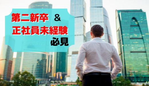 第二新卒(既卒)におすすめの転職サイト【女性も未経験も全て網羅】