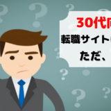 転職 サイト 30代 おすすめ