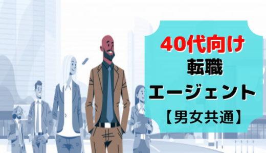 40代におすすめの転職エージェントの現実【男性、女性共に必見】