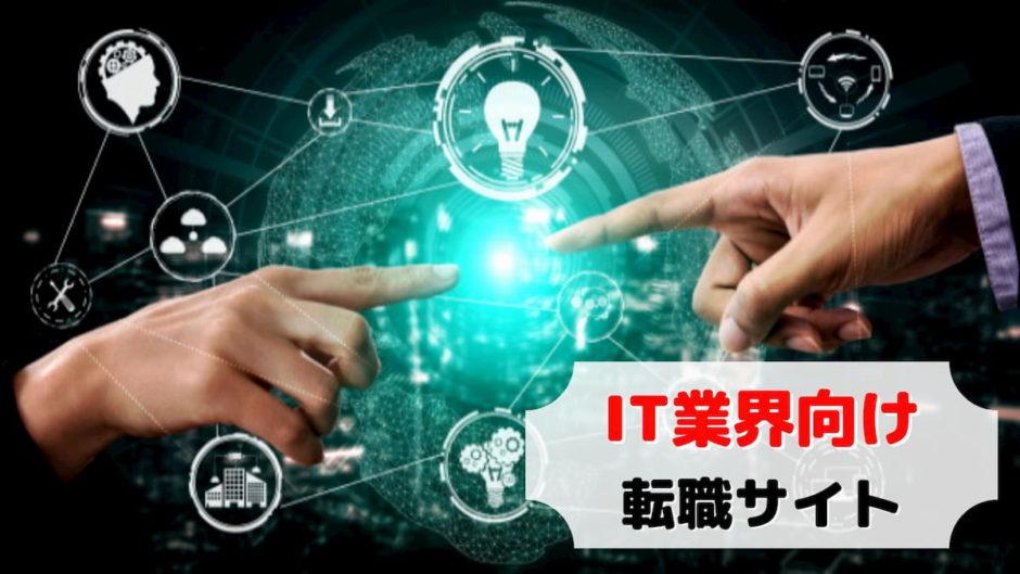 転職 サイト IT 系 業界 特化 おすすめ