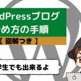 【小学生でも出来る】WordPress(ワードプレス)ブログ始め方の手順【図解】