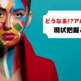 日本のアパレル業界の不況が厳しすぎる【今後のアクション】
