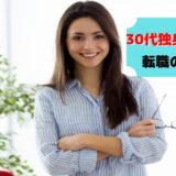 30代独身女性の転職は可能性に溢れてる話