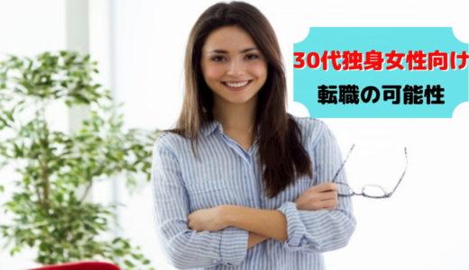 【朗報】30代独身女性の転職は可能性に溢れてる話