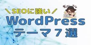 SEOに強いWordPressテーマ【副業で6桁稼ぐ僕が厳選】
