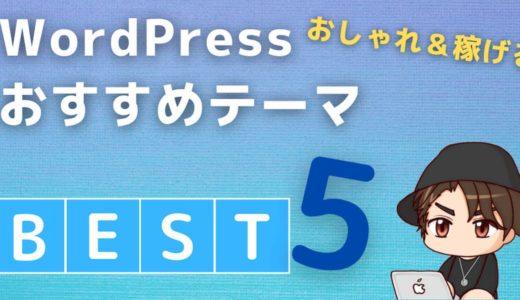 WordPressのおすすめテーマBEST5【おしゃれで稼げる】
