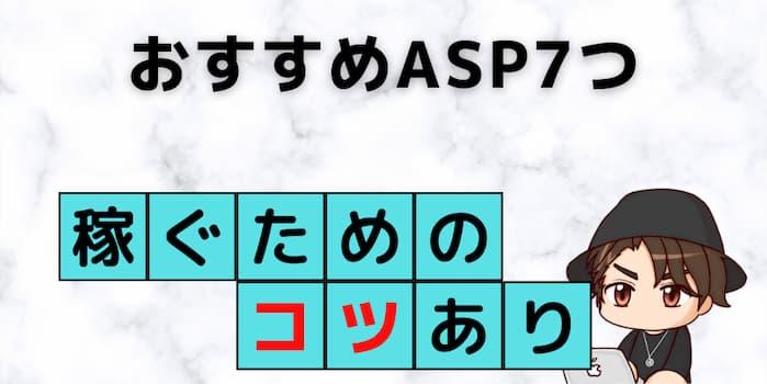 アフィリエイトASPのおすすめ7つ【本気で稼ぎたい人向け】