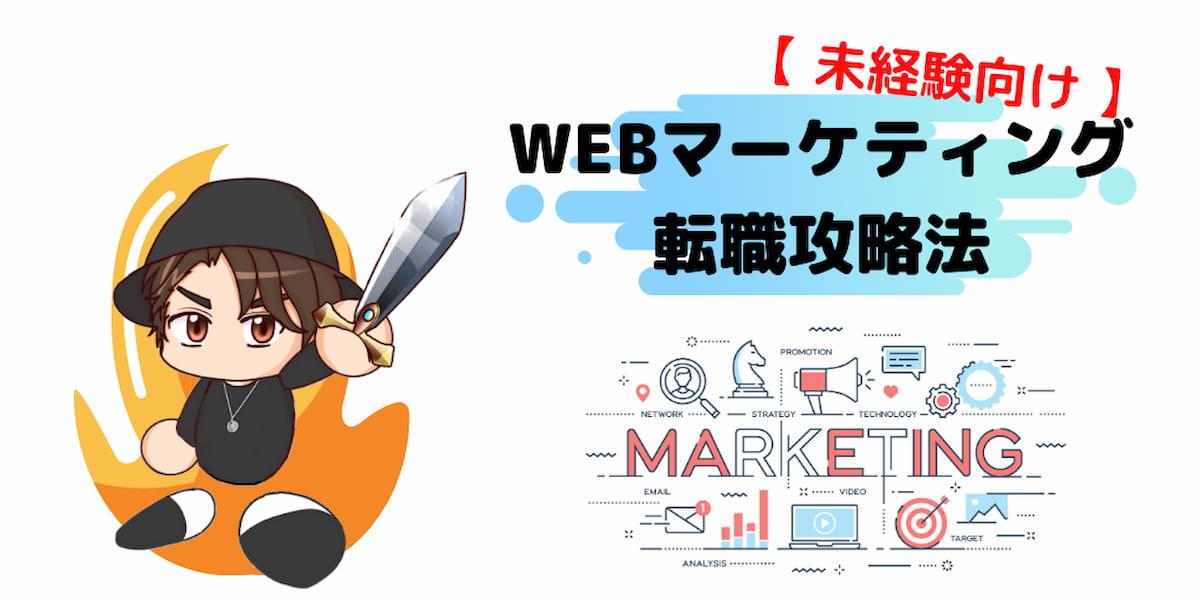 未経験からWEBマーケティング転職【31歳の実体験を全て公開】