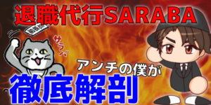 退職代行SARABA(サラバ)の評判【アンチの僕がレビュー】