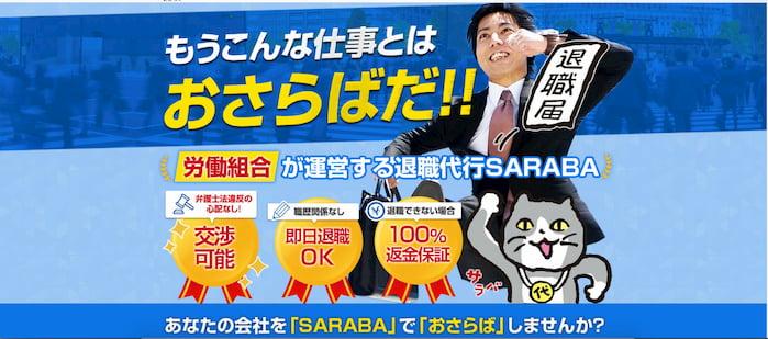 退職代行SARABAとは?
