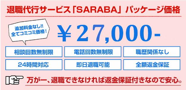 退職代行SARABAは業界最安値レベルの27000円(一律料金、返金保証あり)