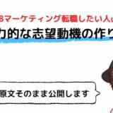 WEBマーケティング転職の志望動機【原文そのまま公開】