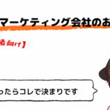 WEBマーケティング会社のおすすめ解説【転職希望者向け】