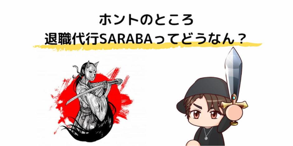 退職代行SARABA(サラバ)の口コミや評判【失敗しない】
