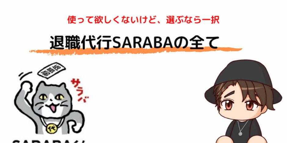 【ホントはおすすめしたくない】退職代行SARABAの全て