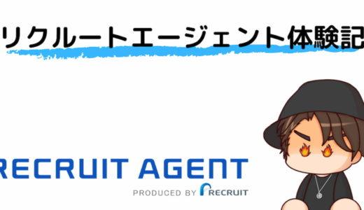【体験談】リクルートエージェントの評判・口コミの真実を大暴露