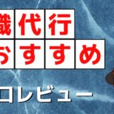 退職代行おすすめランキングTOP3【アンチの僕が超辛口レビュー】
