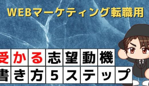 Webマーケティング志望動機の書き方5ステップ【テンプレつき】