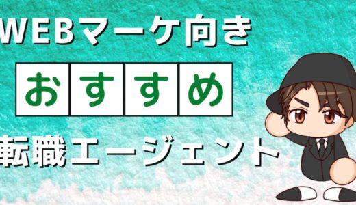 WEBマーケティングに強い転職エージェント3選【悩む時間はムダ】