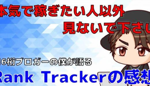 Rank Trackerの感想は最高【料金や使い方も徹底解説】