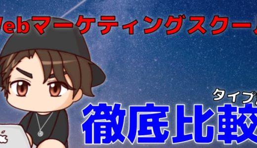 WEBマーケティングスクール比較5選【無料体験&転職支援あり】