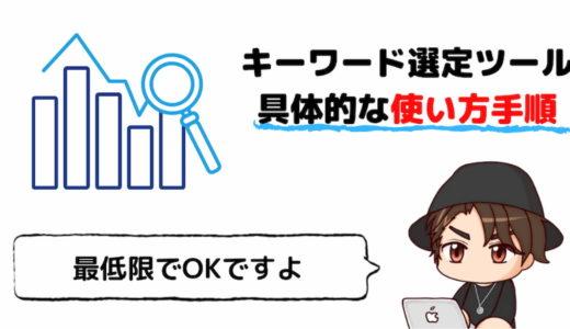 【初心者向け】キーワード選定ツールでSEO攻略【やり方の手順】
