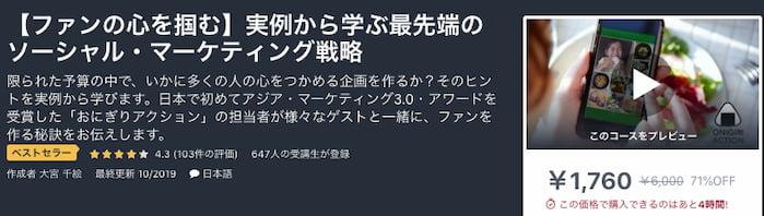 Udemyおすすめ動画講座【SNSマーケティング】