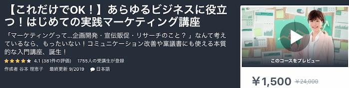 Udemyおすすめ動画講座【マーケティングの基礎】