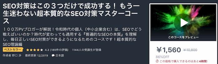 Udemyおすすめ動画講座【SEO】