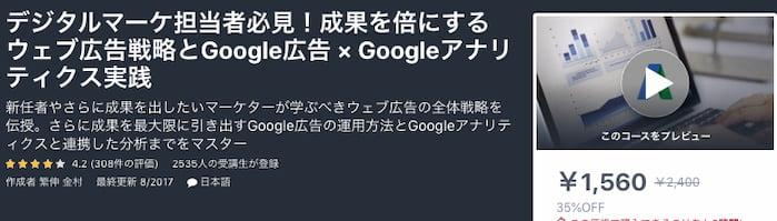 Udemyおすすめ動画講座【Google広告運用】