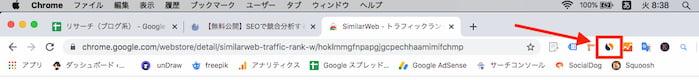SimilarWeb拡張