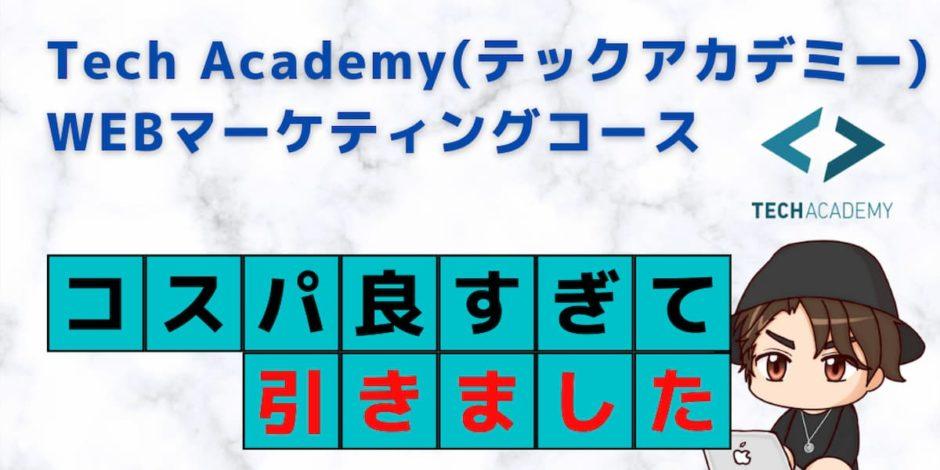 【最強】テックアカデミーでWEBマーケティング【現役の僕も推奨】