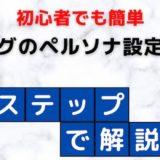 ブログのペルソナ設定方法【初心者でも出来る4ステップ】