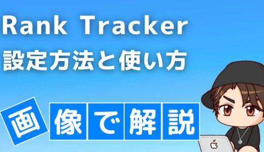 RankTrackerの設定方法や使い方5つを画像で解説【初心者向け】