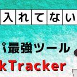 【神】RankTrackerの料金や他ツール比較【入れないと損】
