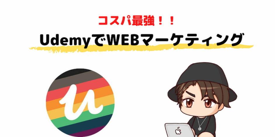 【コスパ最強】UdemyのWEBマーケティング動画教材はおすすめ