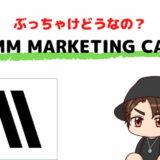 DMM MARKETING CAMPを現役WEBマーケターが切る