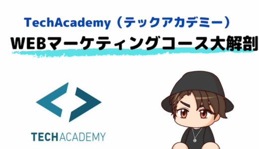 【朗報】テックアカデミーのWEBマーケティングは未経験転職向け
